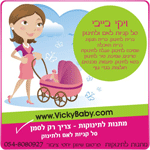 Avi Baby Products